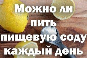 Можно ли пить пищевую соду каждый день