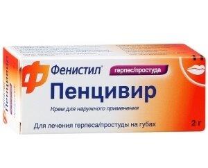 Пенцивир