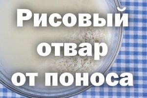Рисовый отвар от поноса