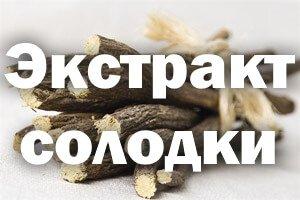 Экстракт Солодки