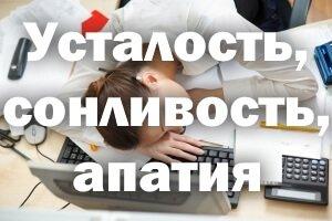 Усталость, сонливость, апатия