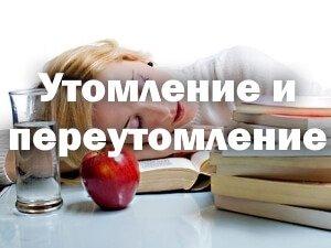 Утомление и переутомление