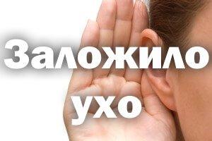 Почему заложило ухо