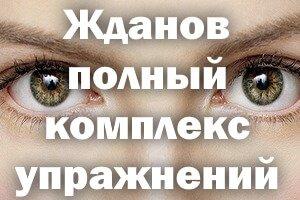 Полный комплекс упражнений для восстановления зрения