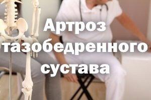 Костный скелет