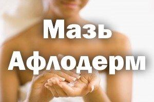 Мазь Афлодерм - инструкция по применению