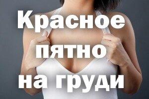 Красное пятно на груди