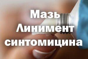 Линимент синтомицина мазь - инструкция по применению