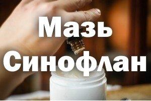 Мазь Синофлан