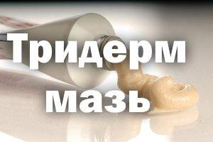 Тридерм Мазь