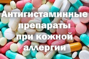 Антигистаминные препараты при кожной аллергии