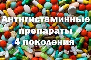 Антигистаминные препараты 4 поколения