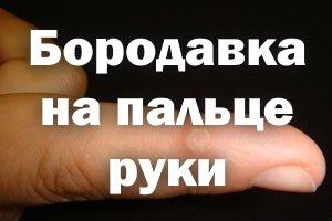 Рядом с ногтем