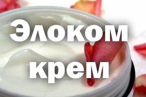 Элоком Крем