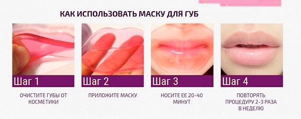 Использование маски губ