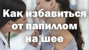 Как избавиться от папиллом на шее: в домашних условиях, быстро, мылом