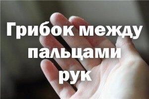 Грибок между пальцами рук