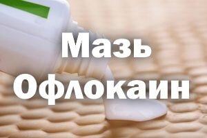 Офлокаин мазь - инструкция по применению