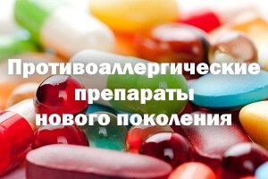 Разноцветные таблетки