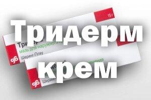 Тридерм крем, мазь - инструкция по применению