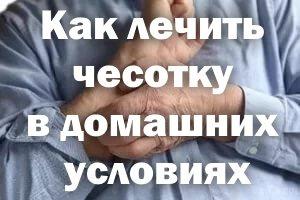 Чешет руки