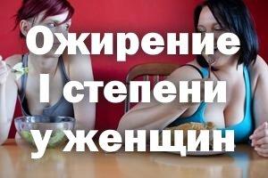 Лечение ожирения 1 степени у женщин