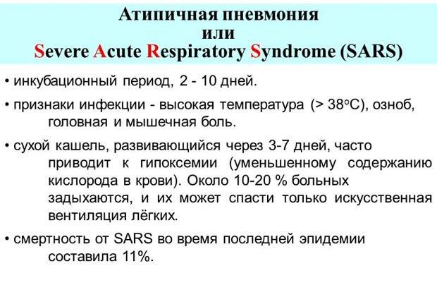 Свединия о пневмонии