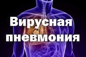 Вирусная пневмония у взрослых