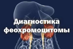 Обследование феохромоцитомы