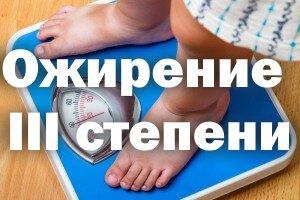 Ожирение 3 степени