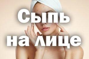 Как избавиться от сыпи на лице у взрослого