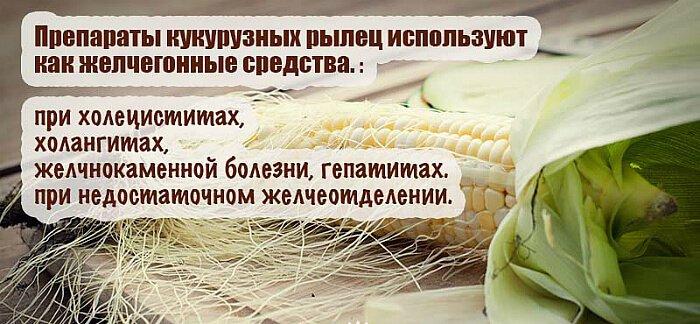 Народное лечение кукурузой