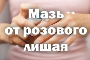 Мажет руку
