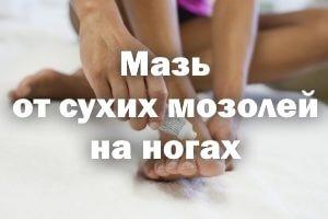 Мазь от сухих мозолей на ногах