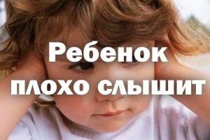 Ребенок плохо слышит