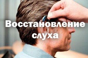 Исследование уха