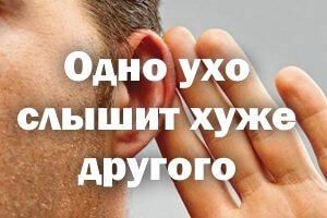Одно ухо слышит хуже другого