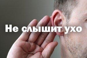 Не слышит ухо, что делать