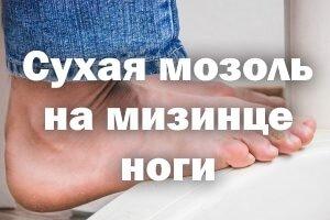 Сухая мозоль на мизинце ноги и лечение