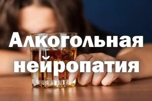 Алкогольная нейропатия