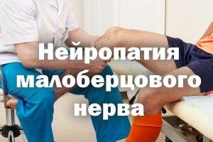 Нейропатия малоберцового нерва