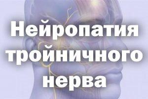 Нейропатия тройничного нерва
