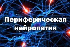 Периферическая нейропатия
