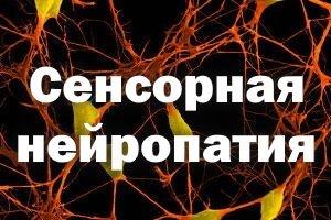 Сенсорная нейропатия