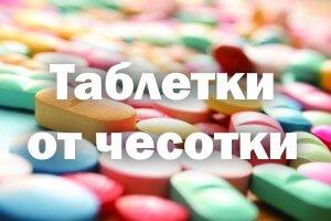 Лекарство от чесотки