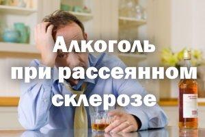 Спиртное при рассеянном склерозе