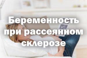 Вынашивание малыша при рассеянном склерозе