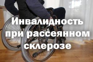 Группа инвалидности при рассеянном склерозе