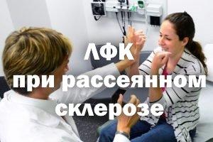 Физкультура при рассеянном склерозе