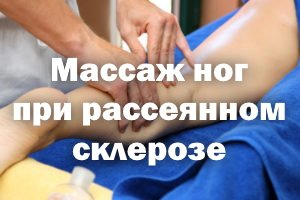 Массажирует ноги при рассеянном склерозе
